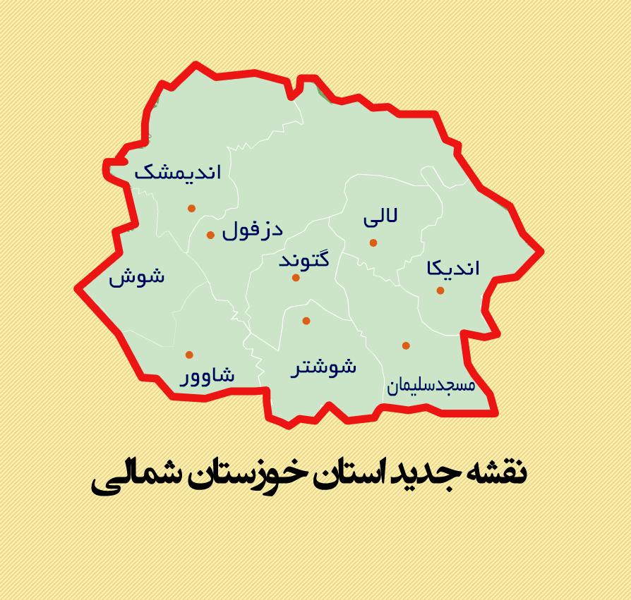 نقشه استان خوزستان شمالی