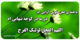 وبلاگ شمیم منتظران امام زمان عج الله